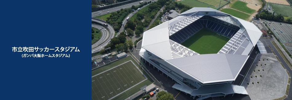 市立吹田サッカースタジアム