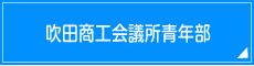 会員ホームページ