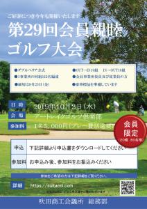 ゴルフ大会1 (1)