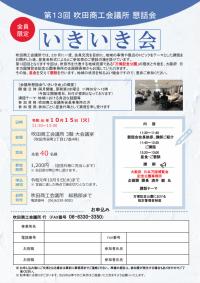 20191015いきいき会チラシPDF (1)