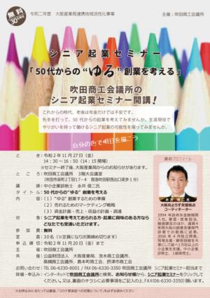 シニア起業セミナーチラシ-HP